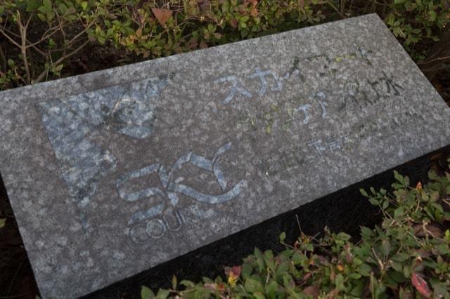 スカイコートヴァンティアン桜上水の看板