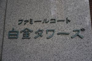 ファミールコート白金タワーズの看板
