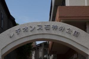 レヂオンス石神井公園の看板