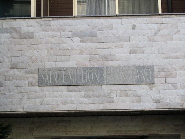 サンテミリオン新中野の看板
