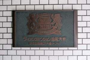 ライオンズマンション池尻大橋の看板