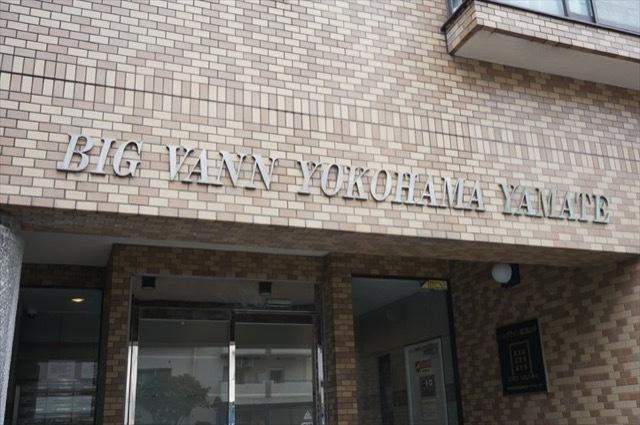 ビッグヴァン横浜山手の看板