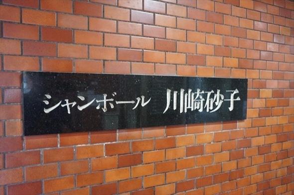 シャンボール川崎砂子(シャンボール互恵ビル)の看板