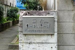 新宿第2ローヤルコーポの看板