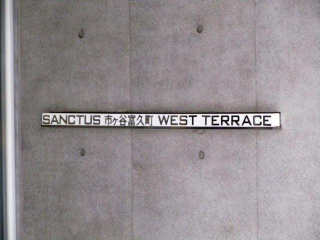 サンクタス市ヶ谷富久町ウエストテラスの看板