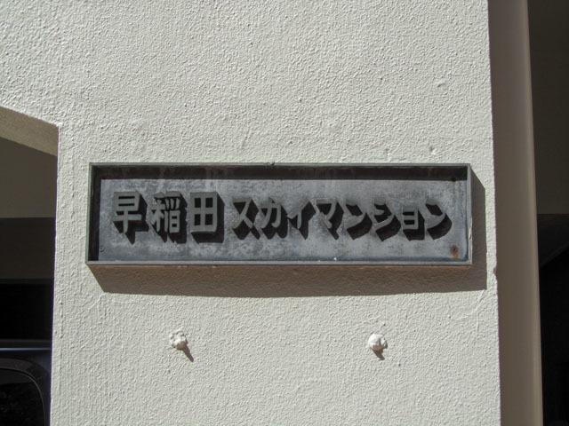 早稲田スカイマンションの看板