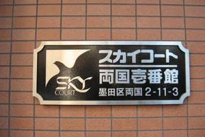 スカイコート両国壱番館の看板
