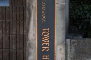 二子玉川タワーヒルズの看板