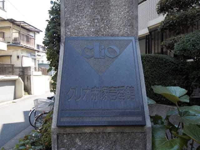 クリオ赤塚1番館の看板