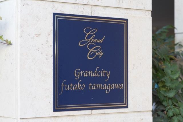 グランシティ二子玉川の看板