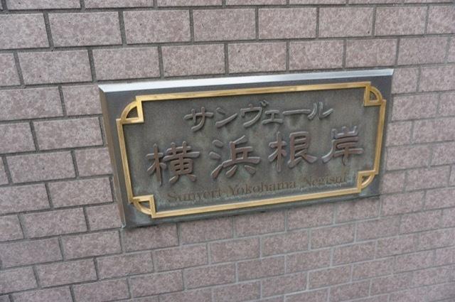 サンヴェール横浜根岸の看板
