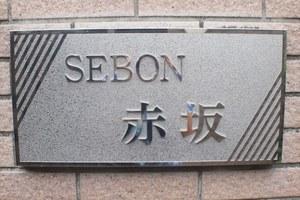 セボン赤坂の看板