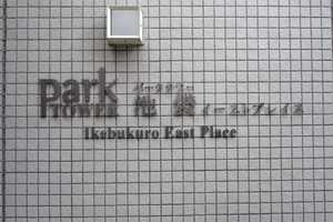 パークタワー池袋イーストプレイスの看板