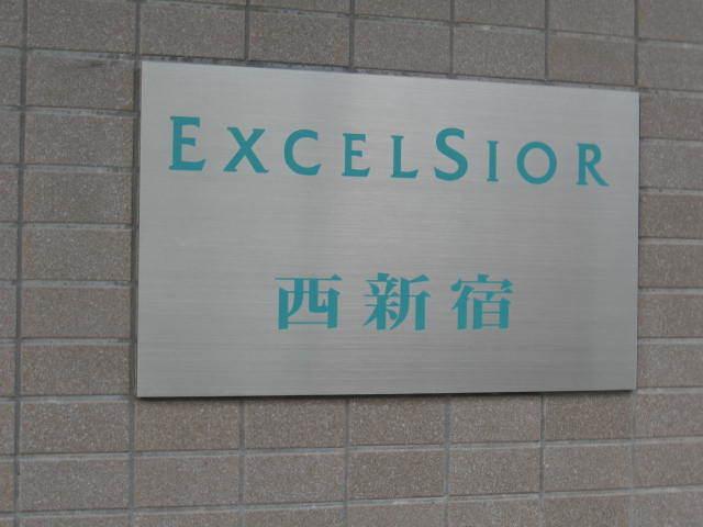 エクセルシオール西新宿の看板