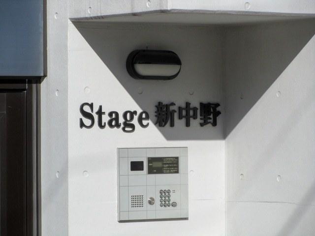 ステージ新中野の看板