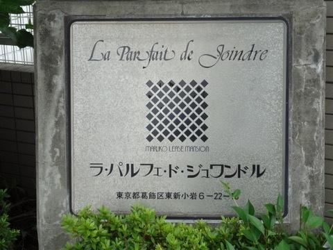 ラ・パルフェ・ド・ジュワンドルの看板
