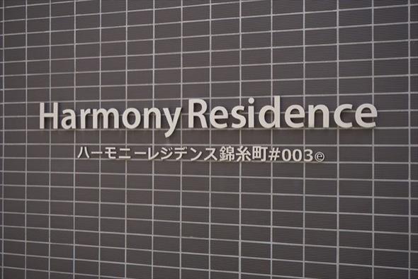 ハーモニーレジデンス錦糸町#003の看板