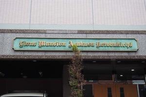 ライオンズマンション浅草寿町の看板
