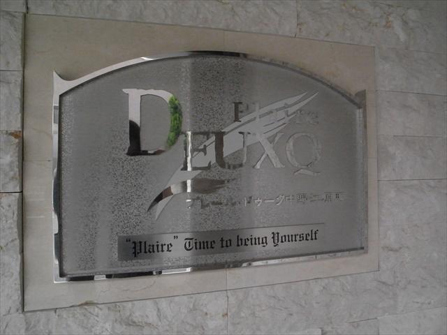 プレールドゥーク中野江原町の看板