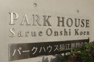 パークハウス猿江恩賜公園の看板