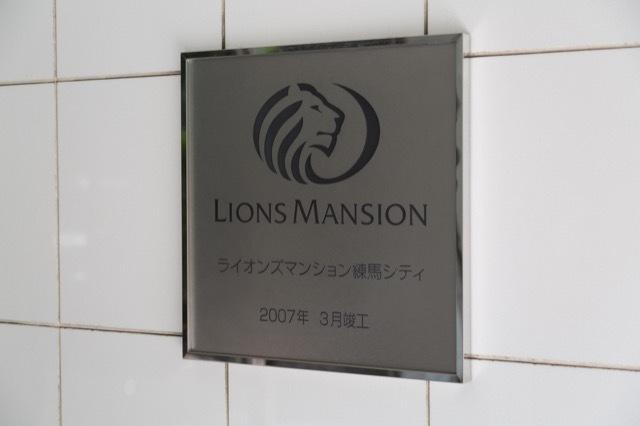 ライオンズマンション練馬シティの看板