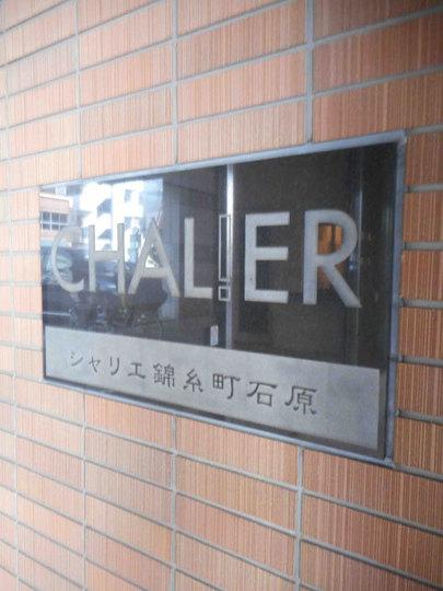 シャリエ錦糸町石原の看板