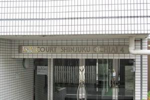 スカイコート新宿落合第4の看板