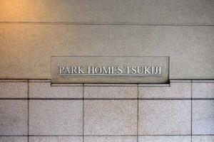 パークホームズ築地の看板