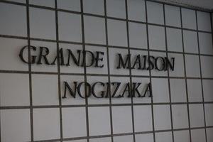 グランドメゾン乃木坂の看板