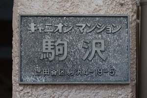 キャニオンマンション駒沢の看板