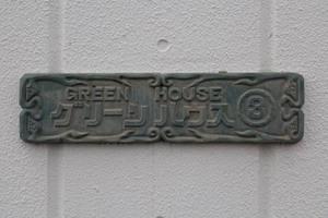 グリーンハウス3の看板