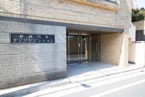 新高円寺サマリヤマンションのエントランス