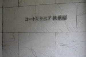コートスクエア秋葉原の看板