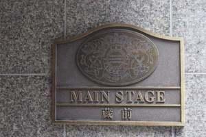 メインステージ蔵前の看板