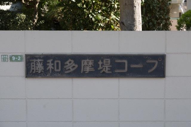 藤和多摩堤コープの看板