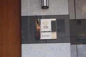 パレステュディオ日本橋東壱番館の看板