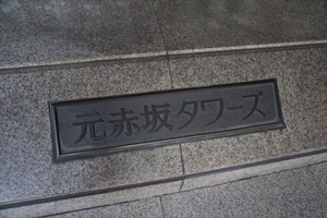 元赤坂タワーズの看板
