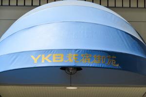 YKB新宿御苑の看板