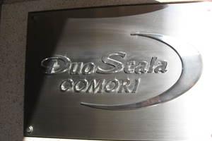 デュオスカーラ大森の看板