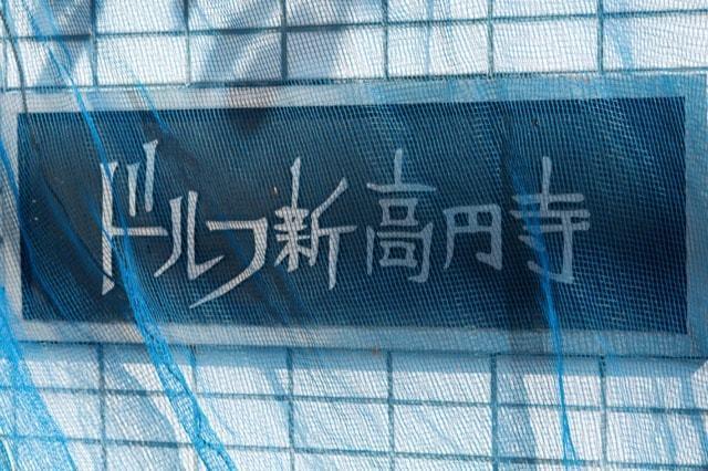 ドルフ新高円寺の看板