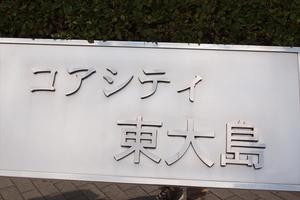コアシティ東大島の看板