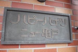 ハピーハイツニュー亀戸の看板