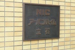ニックアーバンハイム立石の看板