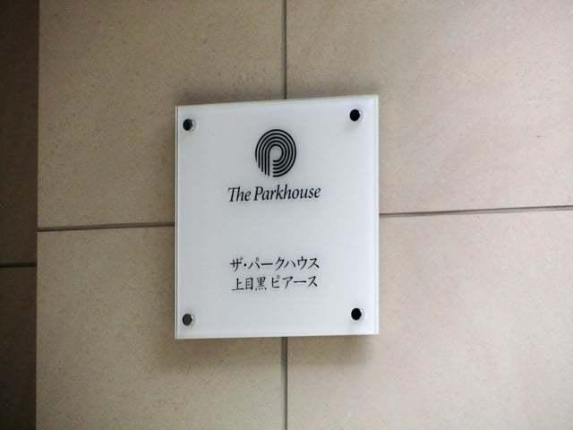 ザパークハウス上目黒ピアースの看板