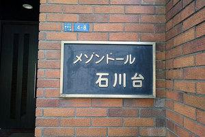 メゾンドール石川台の看板