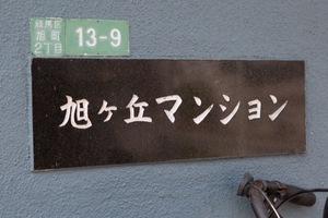 旭ヶ丘マンション(練馬区)の看板