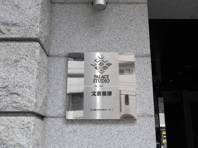 パレステュディオ文京根津の看板