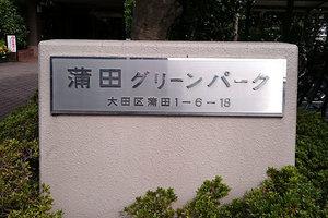 蒲田グリーンパークの看板