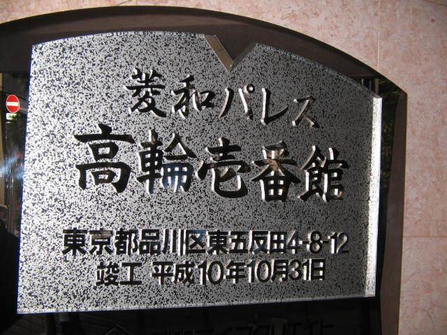 菱和パレス高輪壱番館の看板
