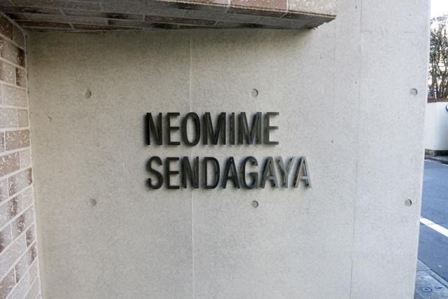 ネオマイム千駄ヶ谷の看板
